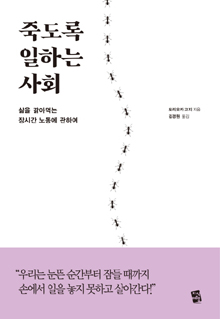 [200자로 읽는 따끈새책]'죽도록 일하는 사회', '슈퍼팬덤' 外