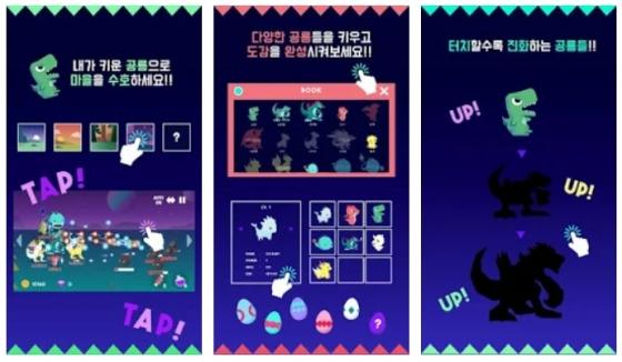 '탭탭디노' 게임 화면
