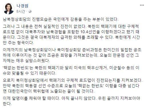 /사진제공=나경원 의원 페이스북 캡처