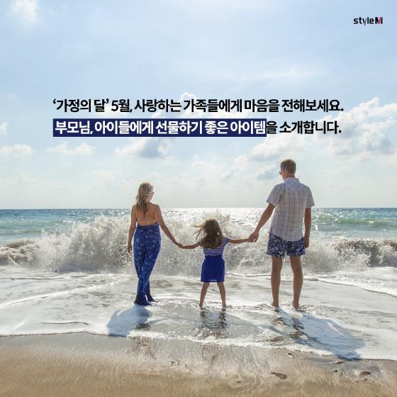 """[카드뉴스] """"소중한 가족""""…가정의 달 선물 추천 6"""