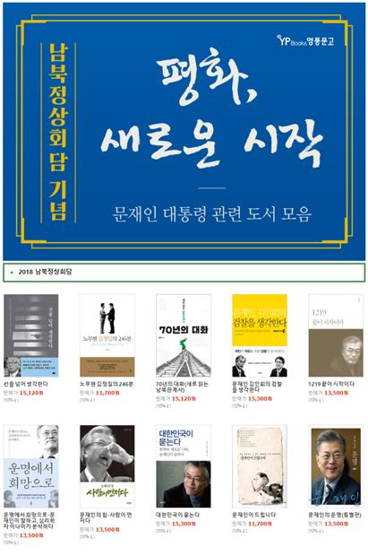 영풍문고 '2018 남북정상회담' 기획전 페이지 캡처