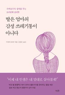 [200자로 읽는 따끈새책]'억울한 사람들의 나라', '백만장자 메신저' 外