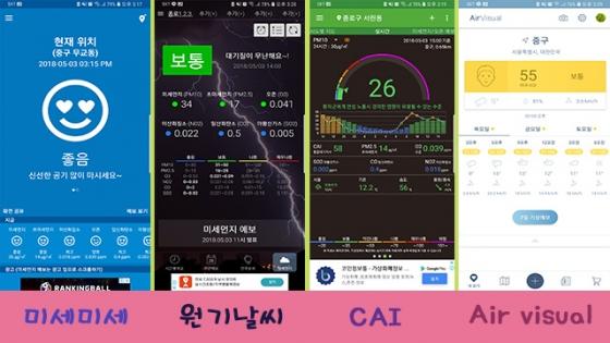 미세먼지 앱 비교