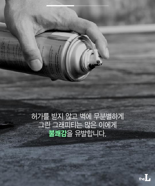 [카드뉴스] 그래피티, 예술일까? 낙서일까?