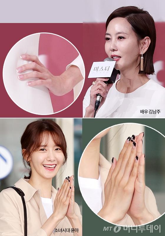 배우 김남주, 소녀시대 윤아의 프렌치 네일/사진=머니투데이 DB
