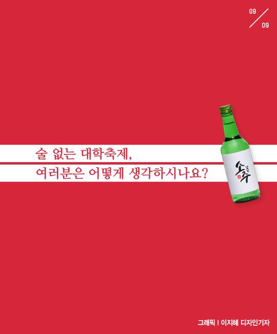 [카드뉴스] 술 없는 대학축제?