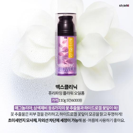 """[카드뉴스] """"싱그러운 느낌""""…'꽃잎' 품은 화장품 6"""