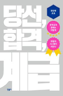 '한국이 싫어서' 저자…'합격의 신'이 말하는 한국 공채 문화
