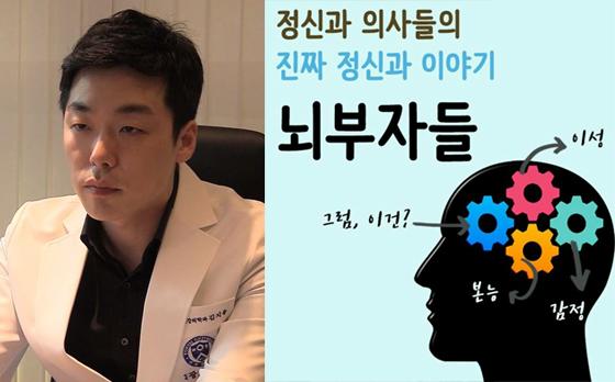 김지용 정신건강의학과 전문의(왼쪽)와 그가 참여하는 팟캐스트 '뇌부자들' 로고.