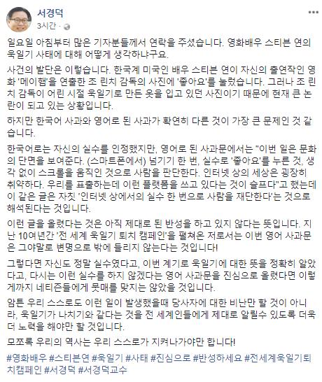 /사진= 서경덕 성신여대 교수 SNS 페이스북 캡처