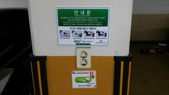 전기차 이동형 충전기 RFID가 부착된 한 아파트 콘센트./사진제공=파워큐브코리아