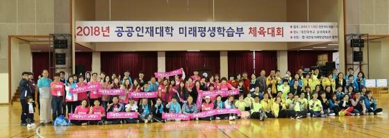 대진대, 성인학부 체육대회 열어..'평생교육 비전도 공유'