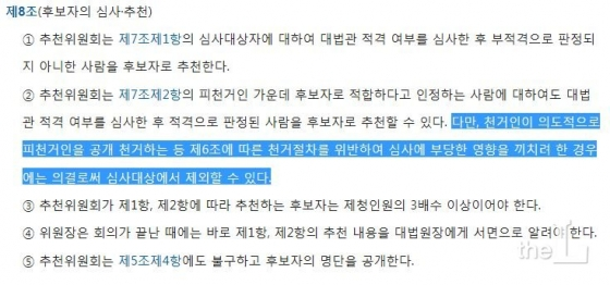 '대법관후보추천위원회(후보추천위) 규칙'  제8조