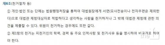 '대법관후보추천위원회(후보추천위) 규칙'  제6조