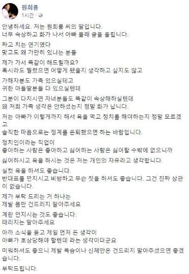 /사진= 원희룡 제주도지사 예비후보 SNS 페이스북 캡처