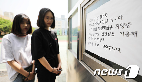 스승의 날인 15일 오전 서울 성동구 자양고등학교에 재량 휴업을 알리는 게시물이 붙어 있다. 2018.5.15/뉴스1