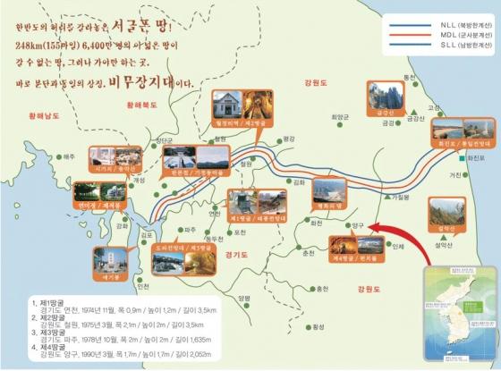 DMZ 관광 지도(김포~고성)/사진=DMZ관광주식회사