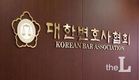 대한변협 '드루킹 특검' 후보자 추천위 구성 착수