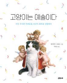 '우리집 일인자' 고양이, 인간의 화폭까지 점령하다