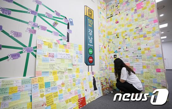 강남역 살인사건 2주기를 앞둔 지난 16일 서울 동작구 성평등도서관 '여기'에서 한 시민이 추모쪽지를 보고 있다. /사진제공= 뉴스1
