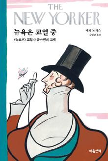 美 잡지 '뉴요커'의 100년 명성 뒤엔 '깐깐한' 교열