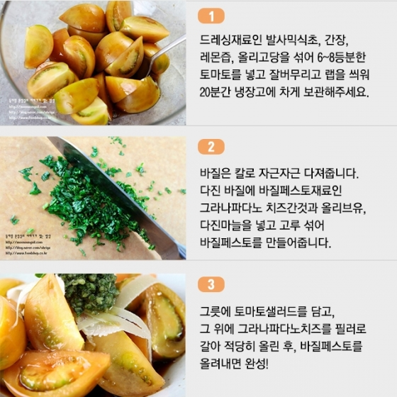 [뚝딱 한끼] 상큼한 발사믹 소스 '토마토샐러드'