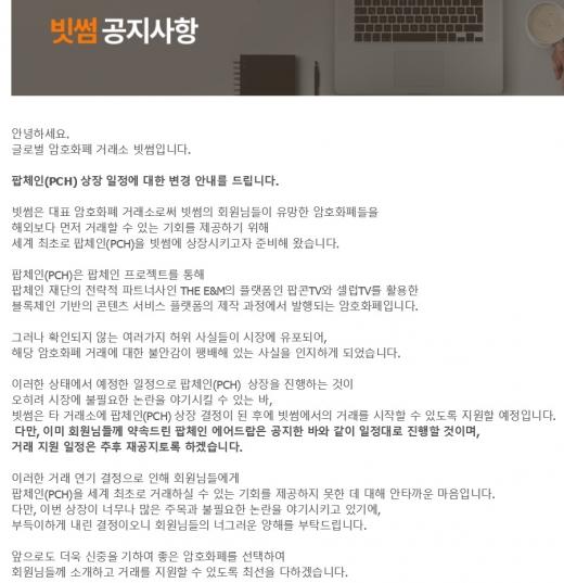 빗썸의 '팝체인' 상장 연기 공지글. / 빗썸 홈페이지 캡처