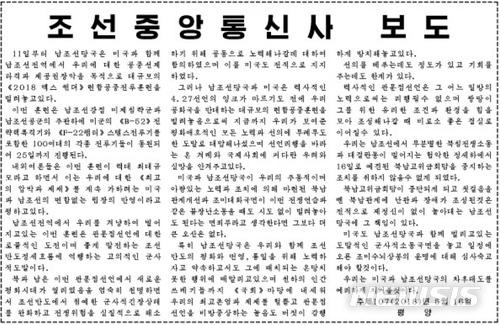 """【서울=뉴시스】북한 노동신문이 16일자 지면을 통해 16일로 예정된 남북고위급회담을 중지하는 조치를 취한다고 보도했다.  북한은 """"우리를 겨냥하여 벌어지고 있는 이번 훈련은 판문점선언에 대한 노골적인 도전이며 좋게 발전하는 조선반도정세흐름에 역행하는 고의적인 군사적 도발이다""""고 밝히며 2018 맥스썬더 연합공중전투훈련에 대한 거부감을 나타냈다. 또, 보도문에는 국회에서의 태영호 전 공사 회견 등을 문제삼고 있다.  2018.05.16. (출처=노동신문)   photo@newsis.com"""