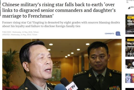 차이잉팅 전 군사과학원장. /사진=SCMP 발췌