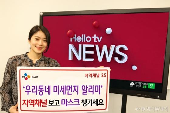 """CJ헬로 """"지역채널서 우리동네 미세먼지 정보 확인하세요"""""""