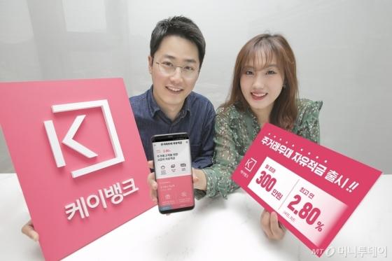 케이뱅크, 최고 연 2.8% '주거래우대 자유적금' 출시