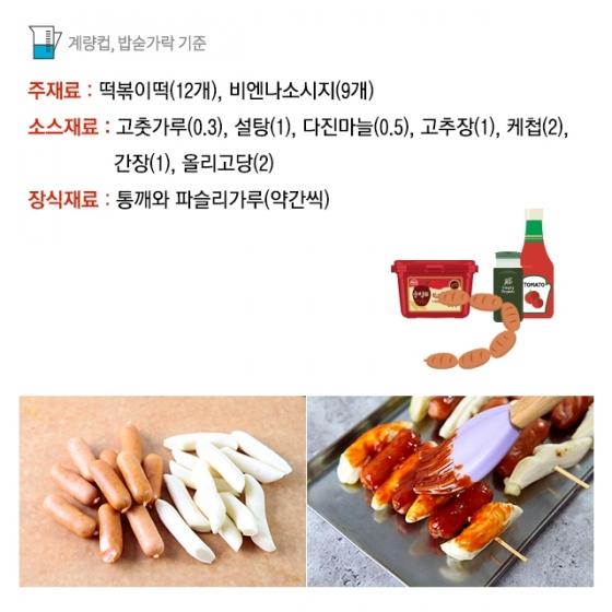 [뚝딱 한끼] 이영자가 반한 휴게소 '소떡소떡' 레시피