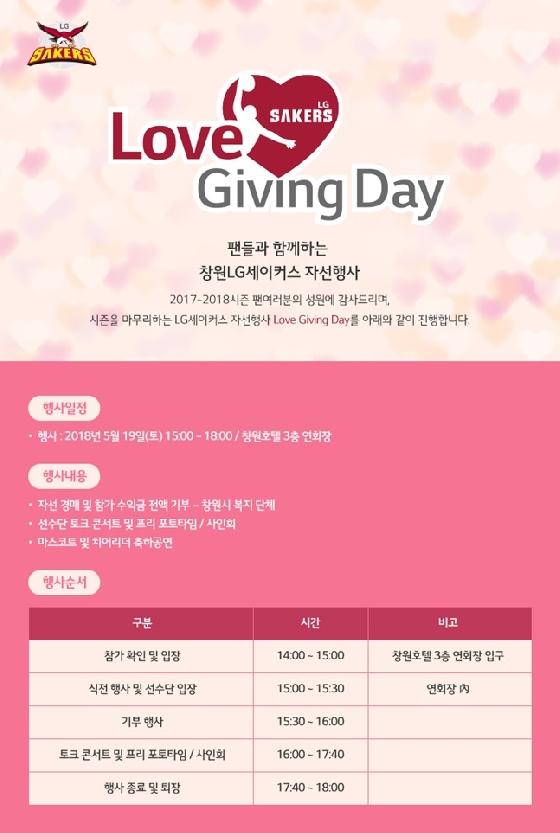 창원 LG 세이커스가 '러브 기빙 데이' 행사를 연다. /사진=창원 LG 제공<br /> <br />