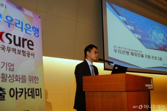우리은행은 지난 16일 서울 중구에 소재한 페럼타워에서 '중소기업 수출활성화를 위한 수출아카데미'를 개최했다. 이날 행사는 중소·중견기업의 대표 및 실무담당 임직원 170여 명을 대상으로 수출 실무에 대한 강의가 진행됐다. /사진제공=우리은행