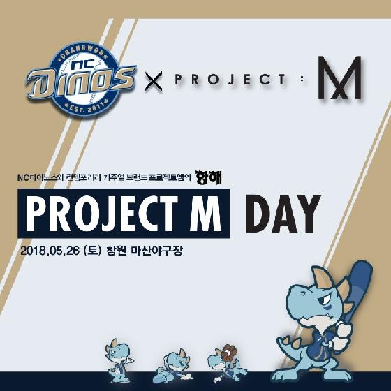패션과 야구가 만난다, NC 26일 '프로젝트엠 데이'