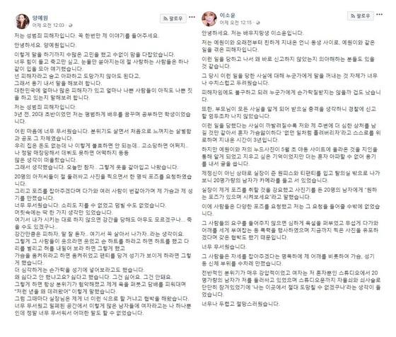 (유튜버 양예원(왼쪽), 배우 지망생 이소윤 페이스북 갈무리)© News1