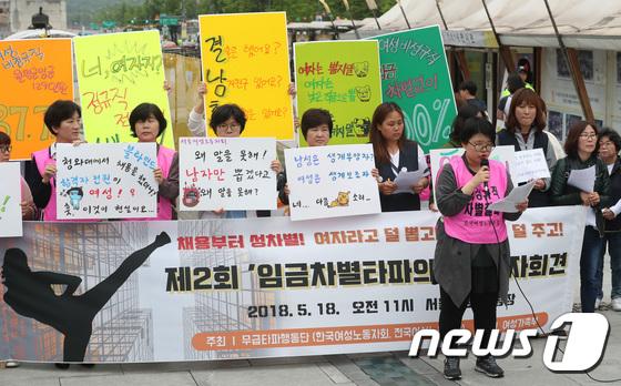 [사진]'제2회 임금차별타파 기자회견'