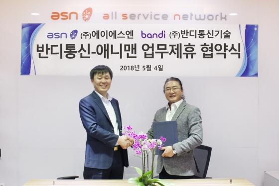생활도움앱 '애니맨', 반디통신기술과 업무제휴 체결