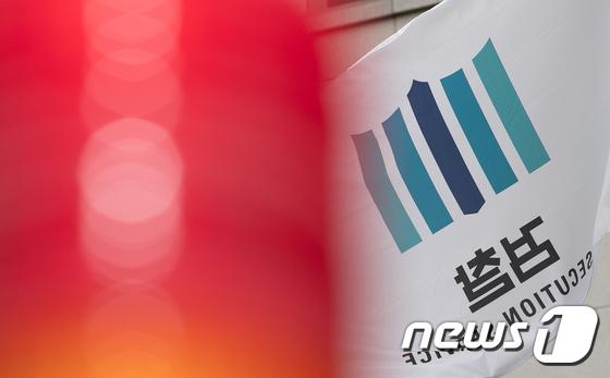 [사진]강원랜드 수사 외압 의혹...'검찰의 운명은?'