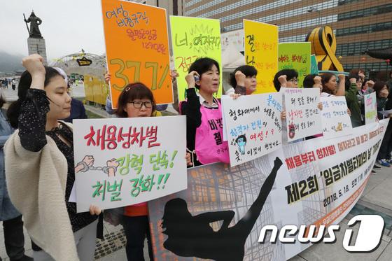 [사진]'여성채용차별 강력규탄한다'