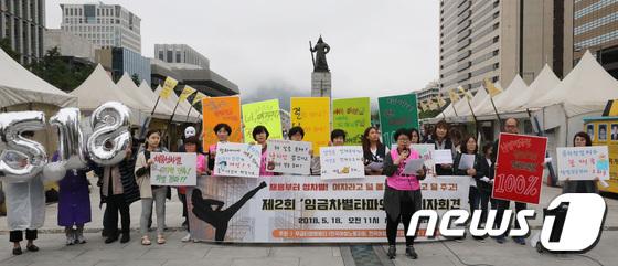 [사진]'제2회 임금차별파타의날 기자회견'