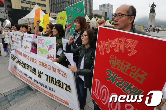 [사진]'임금차별타파의 날 기자회견'