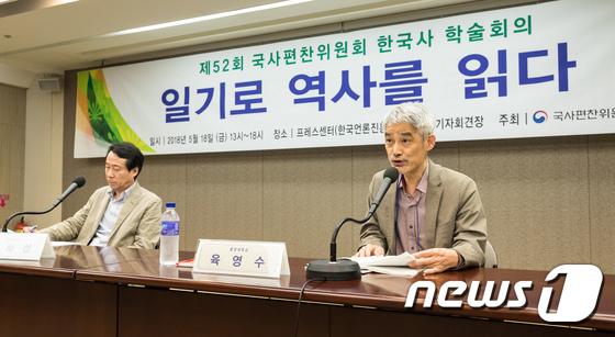 [사진]제52회 국사편찬위 한국사 학술회의