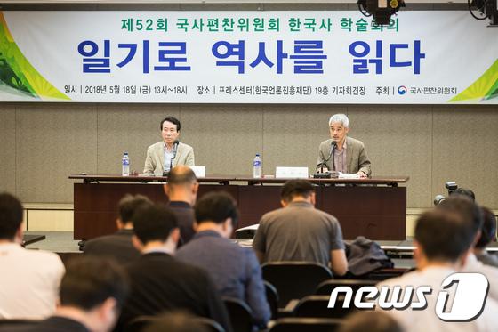 [사진]국사편찬위, 52회 한국사 학술회의 '일기로 역사를 읽다'