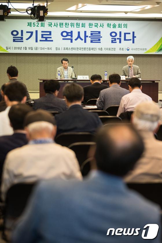[사진]국사편찬위 한국사 학술회의 '일기로 읽는 역사'
