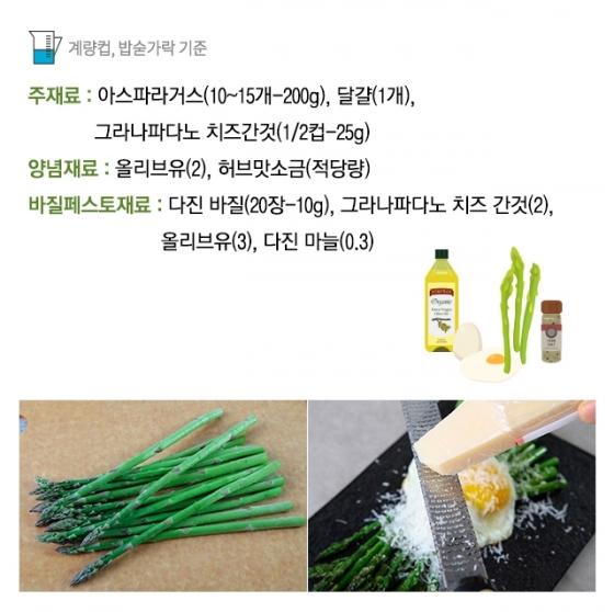 """[뚝딱 한끼] """"SNS 인기 브런치""""…'아스파라거스 달걀 샐러드'"""