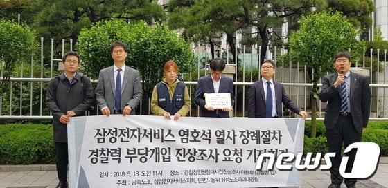 (민주사회를 위한 변호사 모임 노동위 삼성노조파괴대응팀 제공)© News1