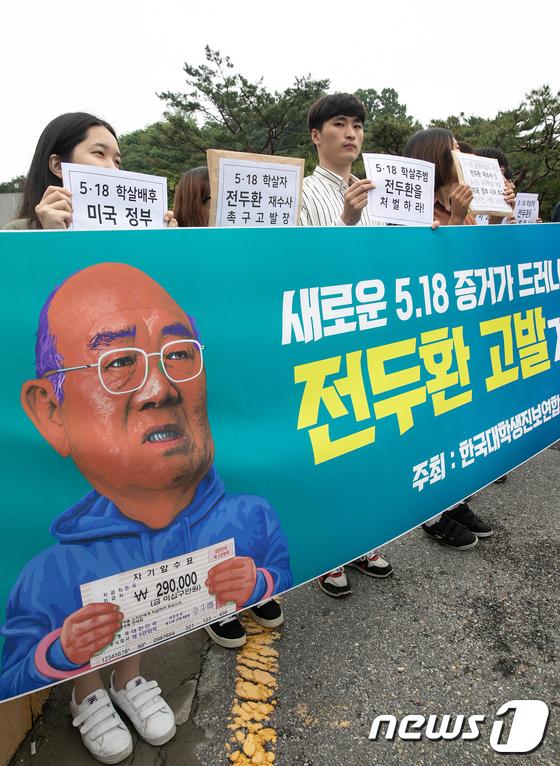 [사진]전두환 전 대통령 재수사 및 처벌 촉구하는 대학생들
