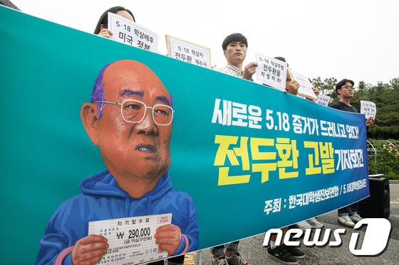 [사진]검찰청 찾은 대학생들 '전두환 전 대통령 고발합니다'