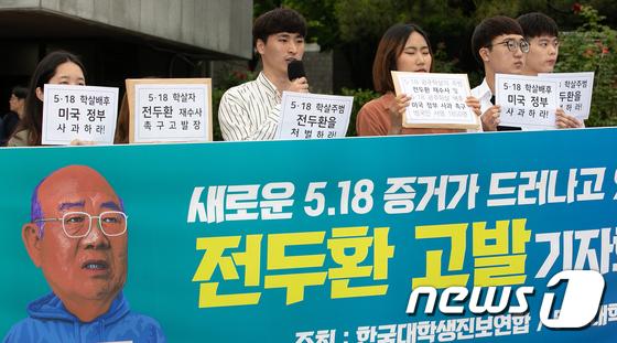 [사진]'전두환 고발 기자회견하는 대학생들'